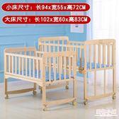 嬰兒床 童健嬰兒床實木無漆環保寶寶床兒童床搖床可拼接大床新生兒搖籃床