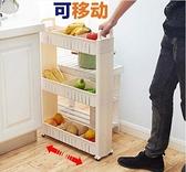 側邊廚方多功能置物架儲物柜收納夾角廚房超窄滾輪調味料小型邊柜 橙子精品