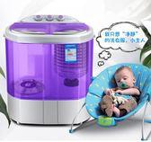 家用雙桶缸半全自動寶嬰兒童小型迷你洗衣機脫水甩干YYP   琉璃美衣