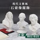 『ART小舖』現代文藝風 迷你石膏像擺飾 單個 大型B01-B10