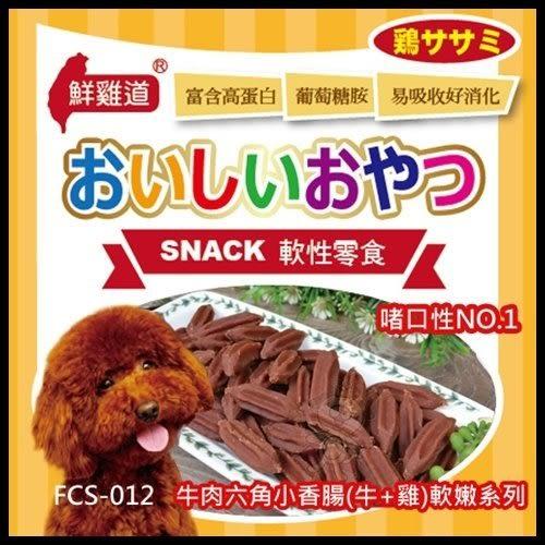 鮮雞道 牛肉六角小香腸3包(牛+雞)軟嫩系列FCS-012
