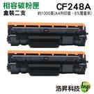 【限時促銷 二支組】HSP CF248A 48A 高品質相容碳粉匣 適用於M15W/M28W