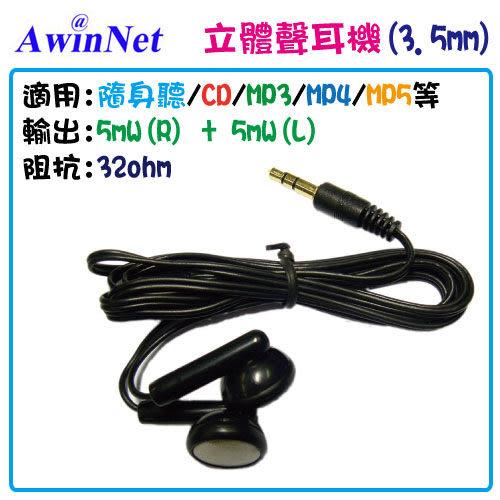 耳機耳塞式3.5mm有線立體耳機