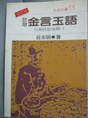 【書寶二手書T8/語言學習_HOJ】台灣金言玉語--台灣諺語淺釋(1)_莊永明