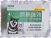 【毛孩時代】關節強效保健粉-犬貓適用(1盒30包)[寶寶小劇場]