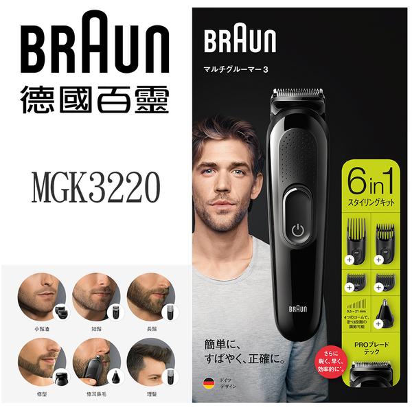 (預購)【BRAUN 德國百靈】多功能 修容 造型器 刮鬍刀 電鬍刀 MGK3220 ※無刮鬍功能