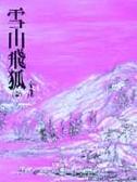 (二手書)雪山飛狐(平裝版)