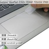 【Ezstick】Lenovo IdeaPad 330S 15 IKB TOUCH PAD 觸控板 保護貼