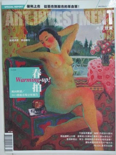 【書寶二手書T4/雜誌期刊_DTM】典藏投資_77期_春拍Warming-up