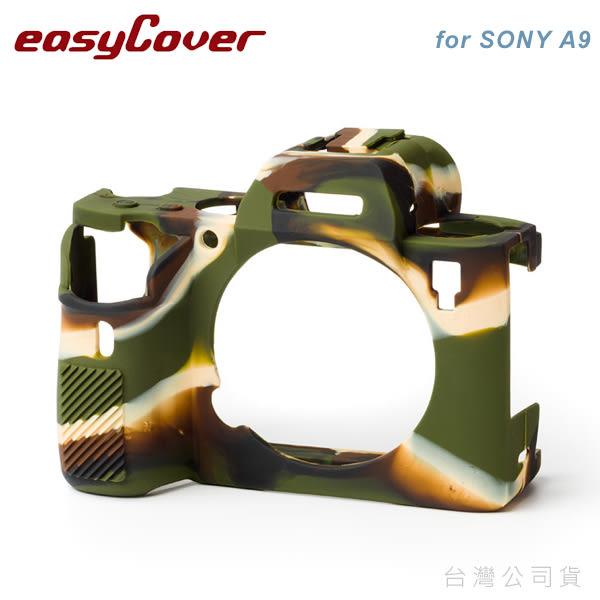 EGE 一番購】easyCover 金鐘套 for SONY A9 A7III A7RIII 專用 矽膠保護套【迷彩】
