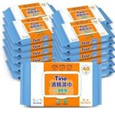【Tino】加蓋型酒精濕巾 抑菌濕紙巾 (40抽x48包/箱)【8月特惠3150】