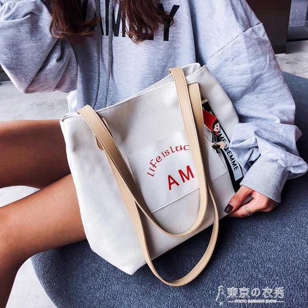 帆布包包女秋季韓國時尚百搭側背斜背包托特包 【東京衣秀】