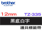 BROTHER 護貝標籤帶 12mm 黑底白字 TZ-335