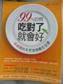 【書寶二手書T1/養生_WDA】99%的病,吃對了就會好:一看就懂的本草食療養生全書_王耀堂、李佳