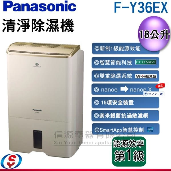【新莊信源】18公升 Panasonic 國際牌高效型雙除濕+清淨除濕機F-Y36EX