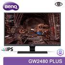 【免運費】BenQ 明基 GW2480 PLUS 24型 IPS 光智慧 螢幕 薄邊框 廣視角 內建喇叭 3年保固