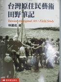 【書寶二手書T6/地理_KRV】台灣原住民藝術田野筆記_林建成