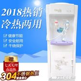 新款飲水機家用立式冷熱製冷台式冰熱溫熱小型放桶裝水開水機特價 ATF 探索先鋒