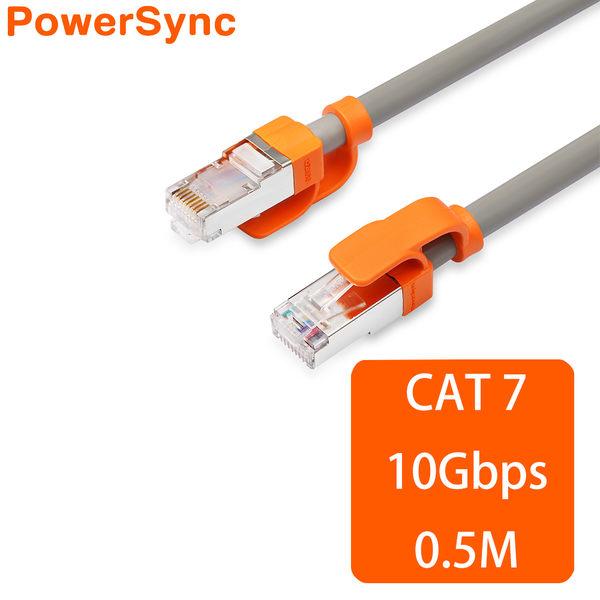 群加 Powersync CAT 7 10Gbps 超高速網路線 RJ45 LAN Cable【圓線】工程灰 / 0.5M(CLN7VAR8005A)