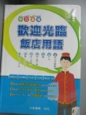 【書寶二手書T1/語言學習_HBC】中日英韓歡迎光臨飯店用語_西蔭浩子