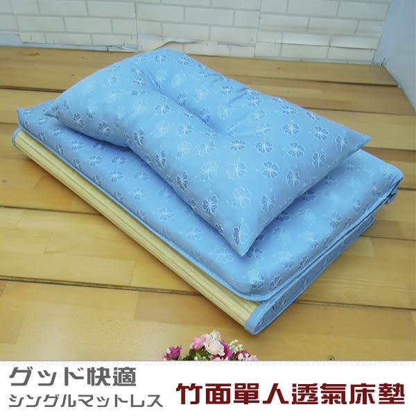 #贈同色記憶枕 學生床墊 單人床墊《藍色幸運草竹面單人透氣床墊》-台客嚴選