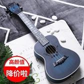 莫琳molin單板尤克里里女小吉他初學者23寸學生兒童男女烏克麗麗  【端午節特惠】
