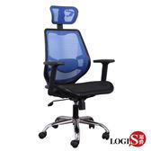 促銷~-LOGIS邏爵-納斯卡護腰壓框全網電腦椅/辦公椅/主管椅/工學椅6色D910