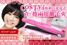 COSTY-迷你輕巧充電式直/捲兩用 離子夾 電棒捲度 環球電壓【HAiR美髮網】