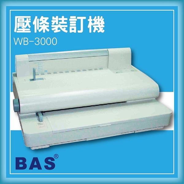【限時特價】BAS WB-3000 壓條裝訂機[壓條機/打孔機/包裝紙機/適用金融產業/技術服務/印刷]
