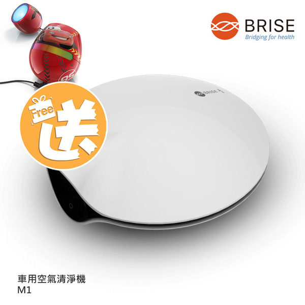 點我獨家送(原廠公司貨)BRISE M1 車用負離子空氣清淨機 車用清淨機
