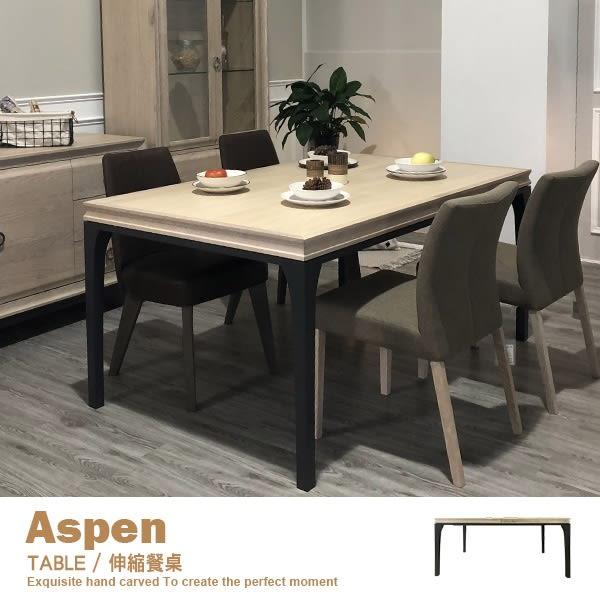 伸縮餐桌 工作桌 會議桌 亞斯本ASPEN 英國BENTLEY DESIGN【IW2479-01-2】品歐家具