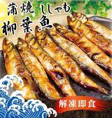 浦燒柳葉魚(500g±5%/盒)#蒲燒魚#日式醬汁#解凍即食#小菜#冷盤#柳葉魚#水產批發零售