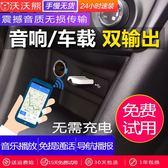 車載usb藍芽接收器 汽車MP3播放器 USB 連接 aux FM發射 免提通話