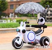 兒童電動摩托車三輪車1-2-3-4歲輕便手推車小孩充電玩具車可坐人WD 時尚芭莎
