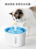貓咪飲水機寵物用品喂水流動貓貓神器活水水盆貓用喝水器自動循環 滿天星