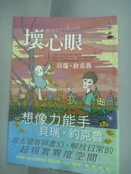 【書寶二手書T2/兒童文學_HLO】壞心眼_貝瑞.約克魯