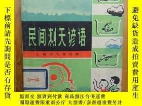 二手書博民逛書店罕見民間測天諺語Y14328 上海市氣象局 編 上海人民出版社