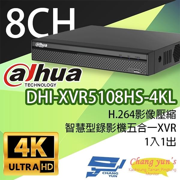高雄/台南/屏東監視器 DHI-XVR5108HS-4KL H.264 8路全方位錄影機五合一XVR 大華dahua