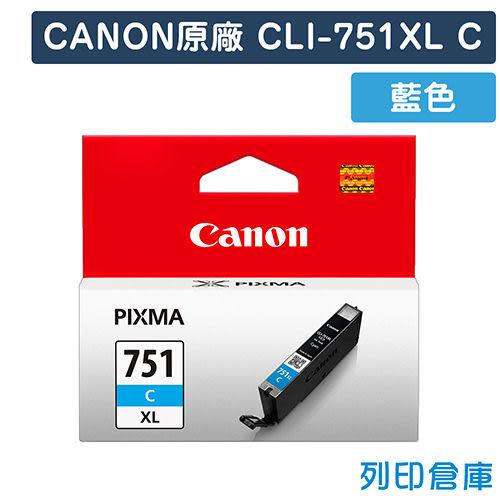 原廠墨水匣 CANON 藍色 高容量 CLI-751XL C /適用 CANON MG5470/MG5570/MG5670/MG6370/MG7170/MG7570