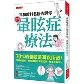 耳鼻喉科名醫告訴你,最新暈眩症療法:簡單的翻身、眼球運動和手指體操,頭暈不再來。