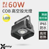 LED PJ系列 60W COB 高空照明燈 白黃 高效散熱防水 無線燈控BSMI認證 兩年保固 X-Lighting