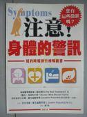 【書寶二手書T2/養生_JGC】注意!身體的警訊_原價420_伊沙多爾羅生福