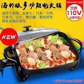 電烤盤110V伏電烤盤出口美國加拿大日本臺灣韓式炒鍋家用不粘電熱火鍋爐 JD年終狂歡