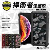 JTL JTLegend 捍衛者 iPhone X Xs XR Xs MAX 軍規 雙料 超抗震 迷彩 設計款 手機殼 保護殼