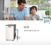 愛惠浦EVERPURE 雙溫櫥下型加熱器 HS-188 ~ 含標準安裝