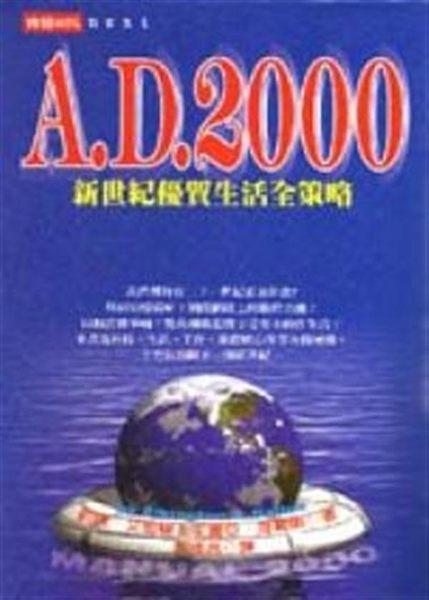 (二手書)A.D.2000:新世紀優質生活全策略