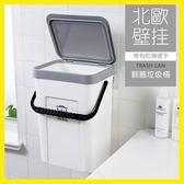 創意壁掛式垃圾桶 時尚手提收納桶廚房衛生間帶蓋垃圾桶