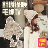 保暖針織帽子 毛帽 學院甜美風 毛線帽 毛球 護耳耳罩 韓版 冬天 米色(79-6008)