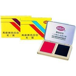 《享亮商城》紅/紫色 高級雙色打印台 利百代