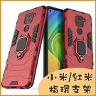 指環支架 小米 10T 10 lite 紅米Note9 Pro 紅米Note 10 10s 手機殼 全包邊 保護殼 保護套 影片支架 防摔殼